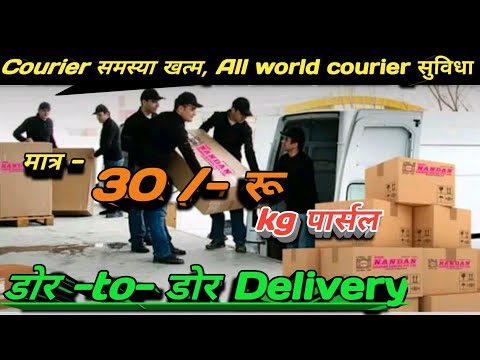 Courier समस्या खत्म All world courier सुविधा ! 30 रू kg ! Dor-to-dor Delivery ! All Courier attached