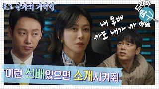 """[드라마 탐구생활?그남자의 기억법] """"좋은 선배 있으면…"""