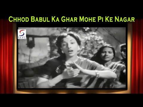 Chhod Babul Ka Ghar Mohe Pi Ke Nagar | Shamshad Begum @ Babul | Dilip Kumar, Nargis