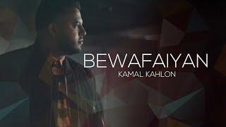 Kamal Kahlon Bewafaiyan | Full | Latest Punjabi Song