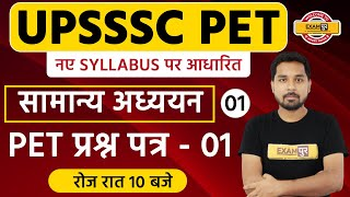 UPSSSC PET | UPSSSC PET Exam Syllabus | General Studies | By Nitin Sir | 01| PET प्रश्न पत्र - 01