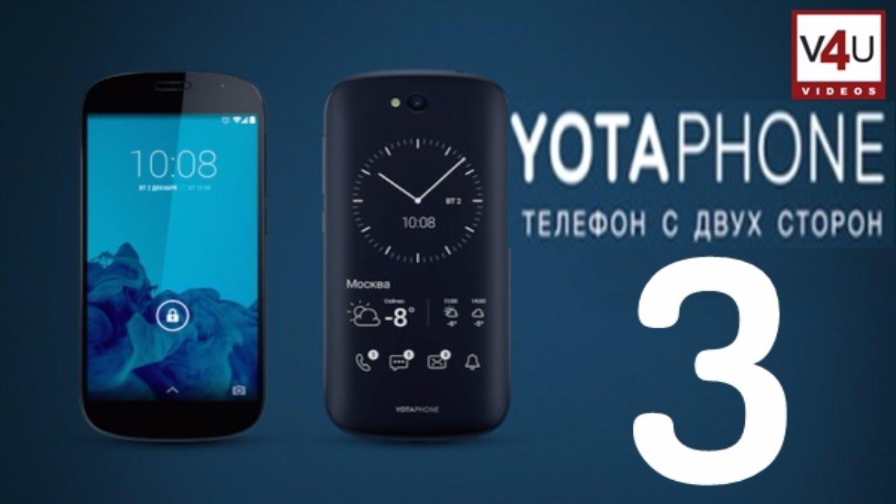 29 май 2014. Приобрести оригинальный yotaphone-2 и получить полную информацию можно на официальном сайте: http://yotaphone. Com удачный.