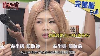 【完整版】這是化妝還是易容術?女生最新變臉大法有多神奇?2018.09.19《麻辣天后傳》