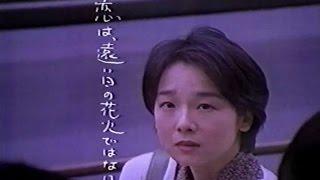 1995年ごろのサントリーオールドのウイスキーのCMです。田中裕子さんが...
