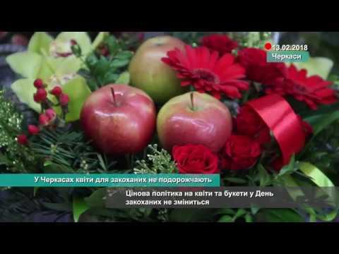 Телеканал АНТЕНА: У Черкасах квіти для закоханих не подорожчають
