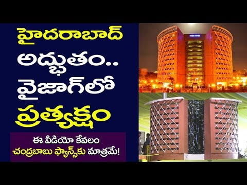 Hyderabad Hitech City In VIzag | Cyberabad | CM Chandrababu | TDP | Mahanadu | Software | IT| Taja30