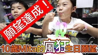 【MK TV】Mita生日玩 Pokemon Tretta 包台去!瘋狂的願望居然實現了 能不能得到人生第一張4星呢!?