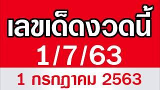 รวมเลขเด็ดงวดนี้ล่าสุด 1 กรกฎาคม 2563 เลขเด็ดไทยรัฐ เลขเด็ดแม่จำเนียร หวยเด็ดงวดนี้วันพุธที่ 1/7/63