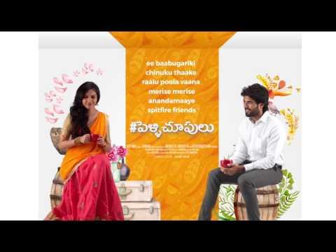 Pelli Choopulu Telugu Movie Songs | Audio...
