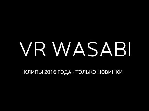 клипы 2016 новинки зарубежные песни