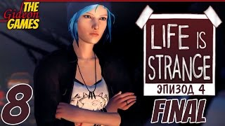 Прохождение Life Is Strange на Русском (Эпизод 4: Dark Room)[PC] - Часть 8 (Конец света) ФИНАЛ