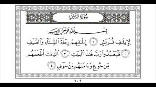 Gambar cover sourate al quraysh 106 saad al ghamidi Coran Quran