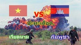 ด่วน.เวียดนาม VS กัมพูชา เดือด.!! Vietnamese army vs Cambodia