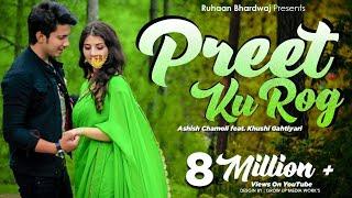 Preet Ku Rog ( Mor Sansaar Pahadi Version )   Ashish Chamoli Ft.Akansha   Khushi   Rishiraj    RB