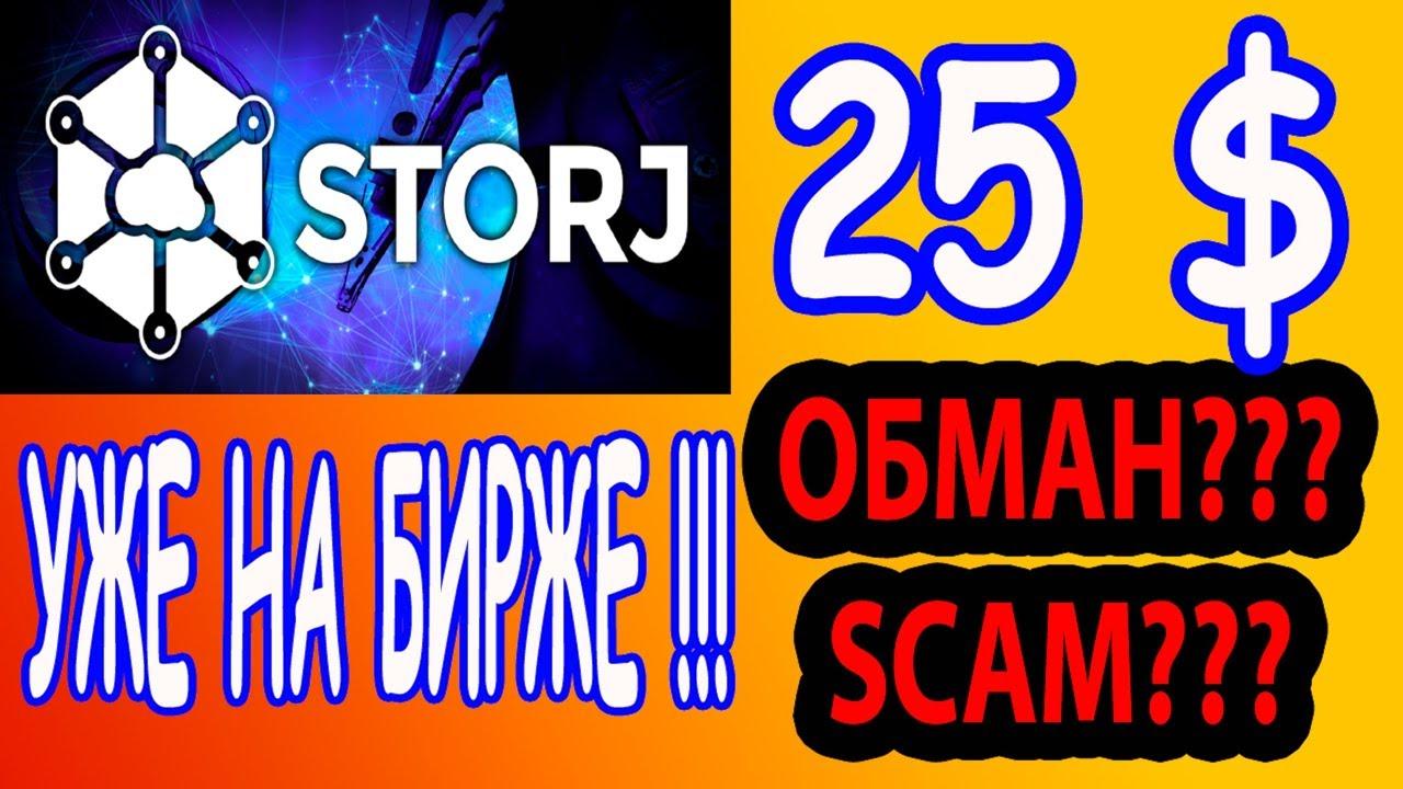 КАК ОПРЕДЕЛИТЬ ОБМАН???  SCAM?? !!!   #AIRDROP  #BOUNTY  #ICO  #КРИПТОВАЛЮТА #CRYPTOCURRENCY