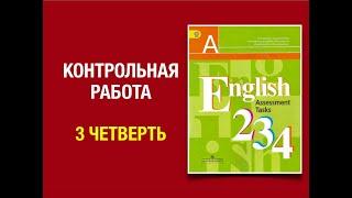 Контрольная работа Английский язык  3 класс 3 четверть #контрольнаяпоанглийскому #3класс3четверть