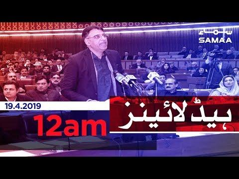Samaa Headlines - 12AM - 19 April 2019