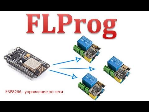 FLprog - построение сети ESP8266 на обмене переменными