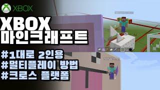 엑스박스 마인크래프트 2인용 하는 방법✅ 닌텐도 스위치…