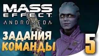 Mass Effect Andromeda - Задания команды 5
