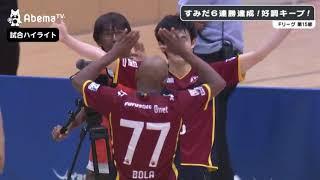 DUARIG Fリーグ2017/2018 第15節 フウガドールすみだ vs アグレミーナ浜松 【試合ハイライト】