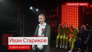 «Поверь в Мечту» Юрий Антонов/Иван Стариков