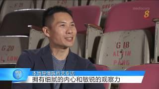 狮城有约 | 狮城话艺:本地导演陈哲艺专访