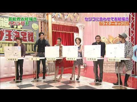 お絵描きへたっぴ王決定戦 Part 1