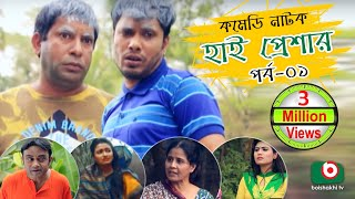 Download Video Eid Special Comedy Natok | High Pressure | Ep - 01 | Mosharraf Karim, AKM Hasan | Eid Natok 2017 MP3 3GP MP4