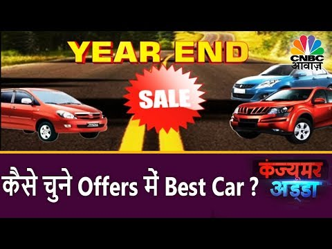 Consumer Adda | Best Cars To Buy In Year End Sale