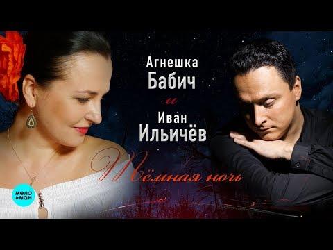 Агнешка Бабич и Иван Ильичёв - Тёмная ночь Single