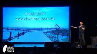 【台灣,你好!】銀河互動網路創辦人老貓:幫台灣做一件乾淨的好事情...