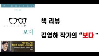 """[책 리뷰] 김영하 작가의 산문 """"보다&quo…"""