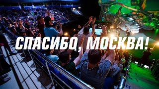 Спасибо, Москва!