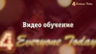 Видео Обучение: Регистрация