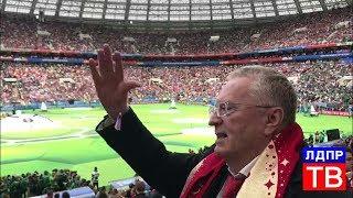 Жириновский на матче Россия - Саудовская Аравия