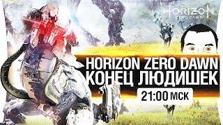 КОНЕЦ ЛЮДИШЕК #4 - ЧЕЛЛЕНЖ СЛОЖНОСТИ - Horizon Zero Dawn