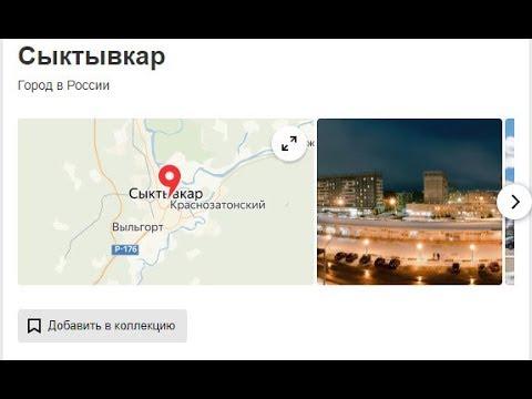 Обзор города Сыктывкар  Республика Коми