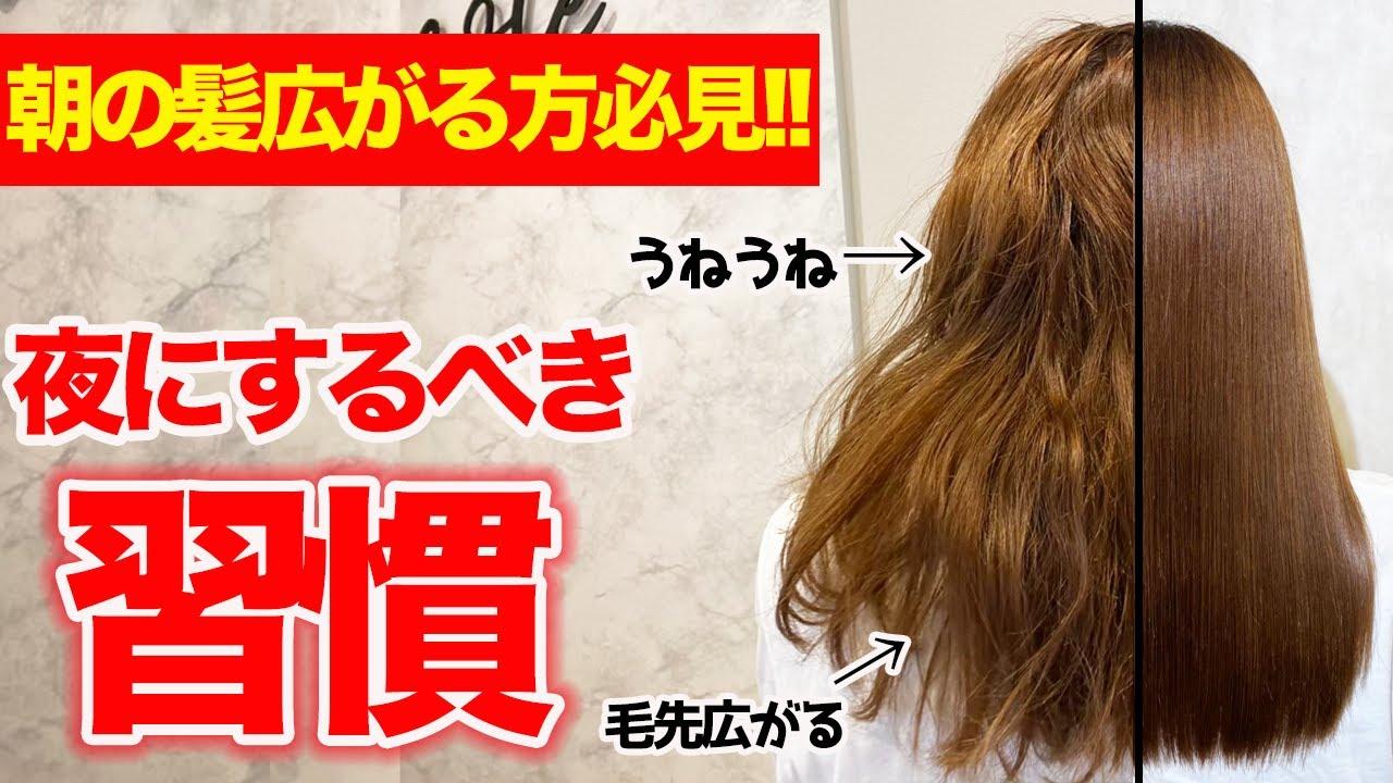 【くせ毛・髪の広がり】寝る前にしておけば絶対に広がらない・うねらない方法!表参道美容師が徹底解説!