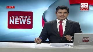 Ada Derana Late Night News Bulletin 10.00 pm - 2018.11.07 Thumbnail