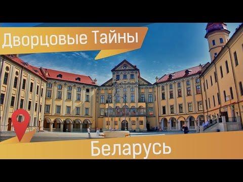 Красивейшие замки Беларуси
