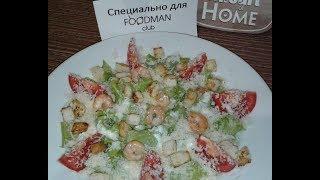 Цезарь с креветками на соусе из йогурта: рецепт от Foodman.club