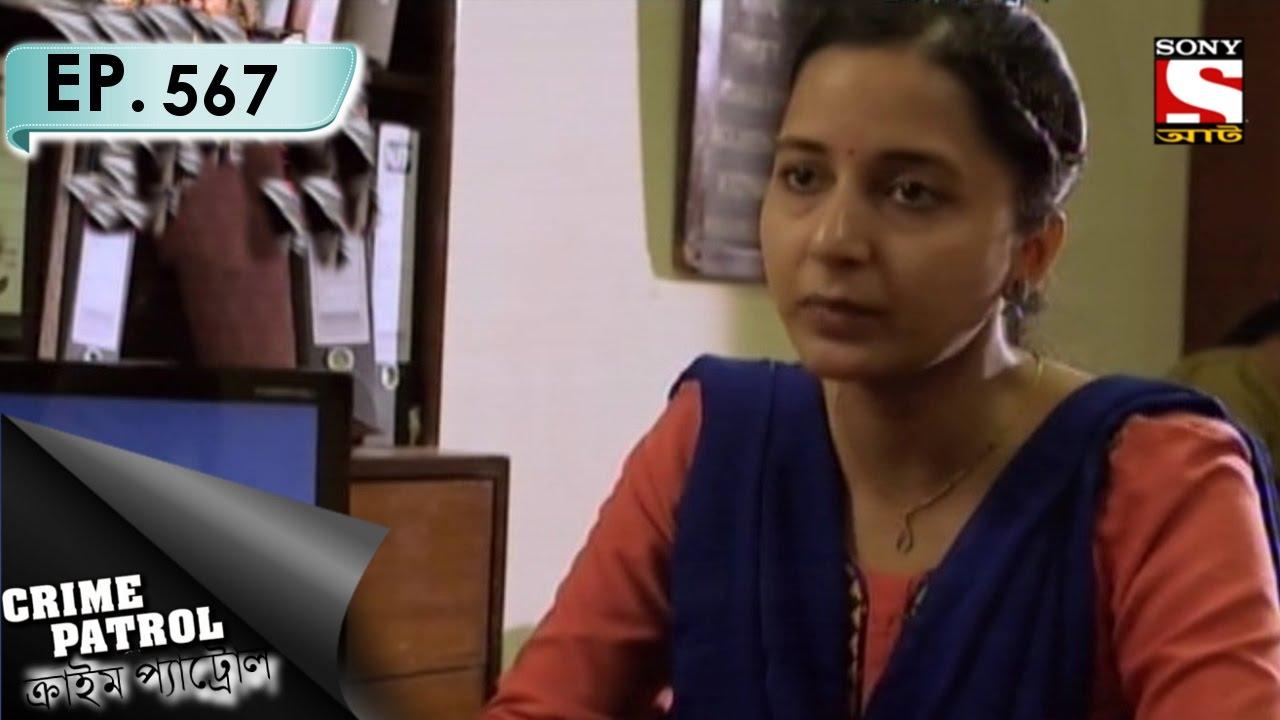 Crime Patrol - ক্রাইম প্যাট্রোল (Bengali) - Ep 567