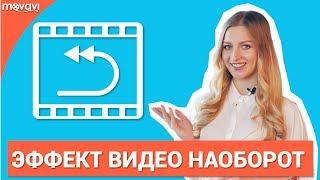 Видеоурок: Как проиграть видео наоборот? (Функция Reverse)