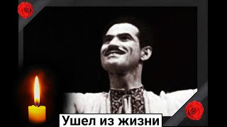 Грустная новость. Ушел из жизни советский танцор Григорий Чапкис