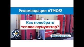 Как подобрать объем теплоаккумулятора к котлу! Рекомендации Atmos(www.termostar.md, Moldova, Chisinau, str.M.Manole 5 tel: (022) 83-53-53 В данном видео я расскажу какой объем телоакумулятора рекомендует..., 2016-03-12T18:47:23.000Z)