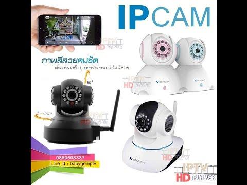 รีวิว ติดตั้งกล้อง ipcam Vstarcam