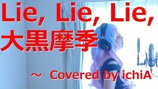 大黒摩季さんの「Lie, Lie, Lie,」商品はこちらです http://amzn.to/2w0...