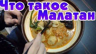 Что такое Малатан? Китайская кухня. Обзор. Китай.