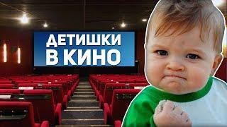 ДЕТИШКИ В КИНО | #ЖИЗА